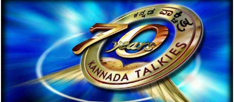 Seventy glorious years to Kannada Talkies